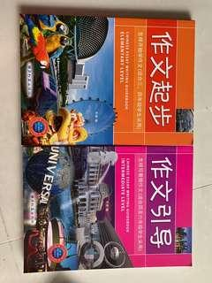 Chinese Compo reference book