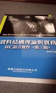 🚚 資料結構理論與實務第三版