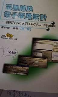 🚚 電腦輔助電子電路設計第三版