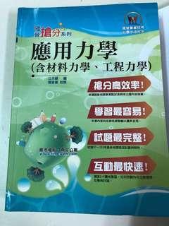 🚚 國考-應用力學 #我要賣課本