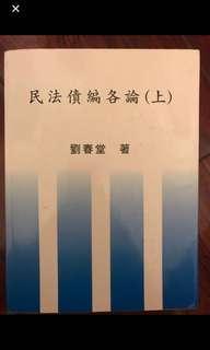 🚚 債各(上+下)