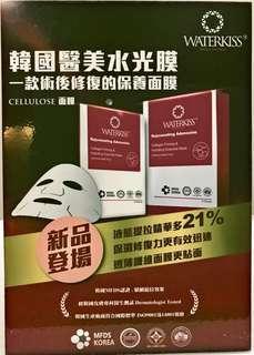 韓國膠原緊緻水潤精華面膜 Waterkiss mask