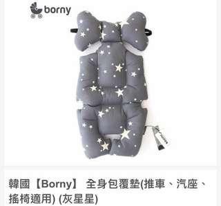 🚚 韓國🇰🇷borny全身包覆墊(推車、汽座、搖椅適用)灰星星