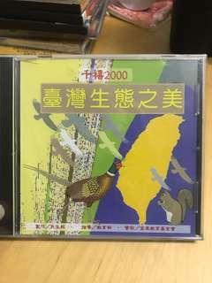 🚚 收藏正版全新CD。台灣生態之美