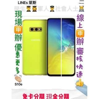 分期 SAMSUNG Galaxy S10E 128g 手機分期  免財力證明  免卡分期 學生軍人 分期
