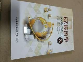 🚚 EZ經濟學 2版 財經用書#我要賣課本