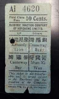 1906-1910 年,香港電力牽引有限公司 / 香港電車局電車票,珍品!  極罕有!
