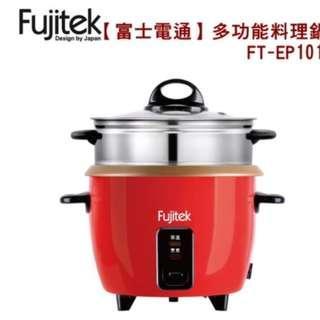 🚚 【富士電通】多功能料理鍋FT-EP101