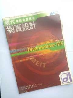 98%新 整網頁 現代電腦學習錦囊 網頁設計 Dreamweaver MX $25/1 (只有1本)