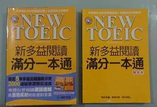 New Toeic 新多益閱讀滿分一本通