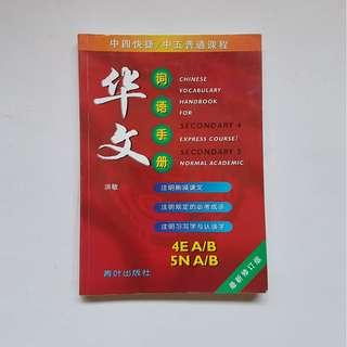 CHINESE VOCABULARY BOOK FOR SECONDARY 4 EXPRESS COURSE / SECONDARY 5 NORMAL ACADEMIC