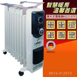 德國嘉儀HELLER10葉片 機械式恆溫電暖爐 KE210TF
