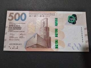Hong Kong unc 500 - Standard Chartered