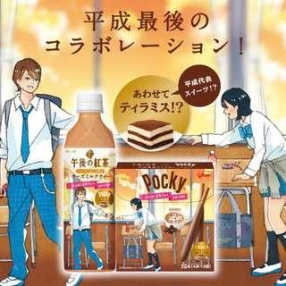 【現貨可面交】日本期間限定Pocky x 午後の紅茶,兩個一起吃,味道會變成提拉米蘇! 最後的平成紀念版