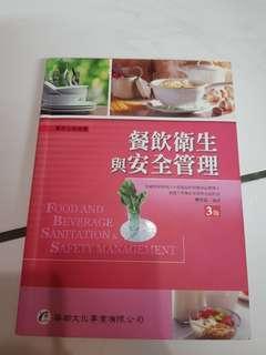 🚚 餐飲衛生與安全管理 #我要賣課本