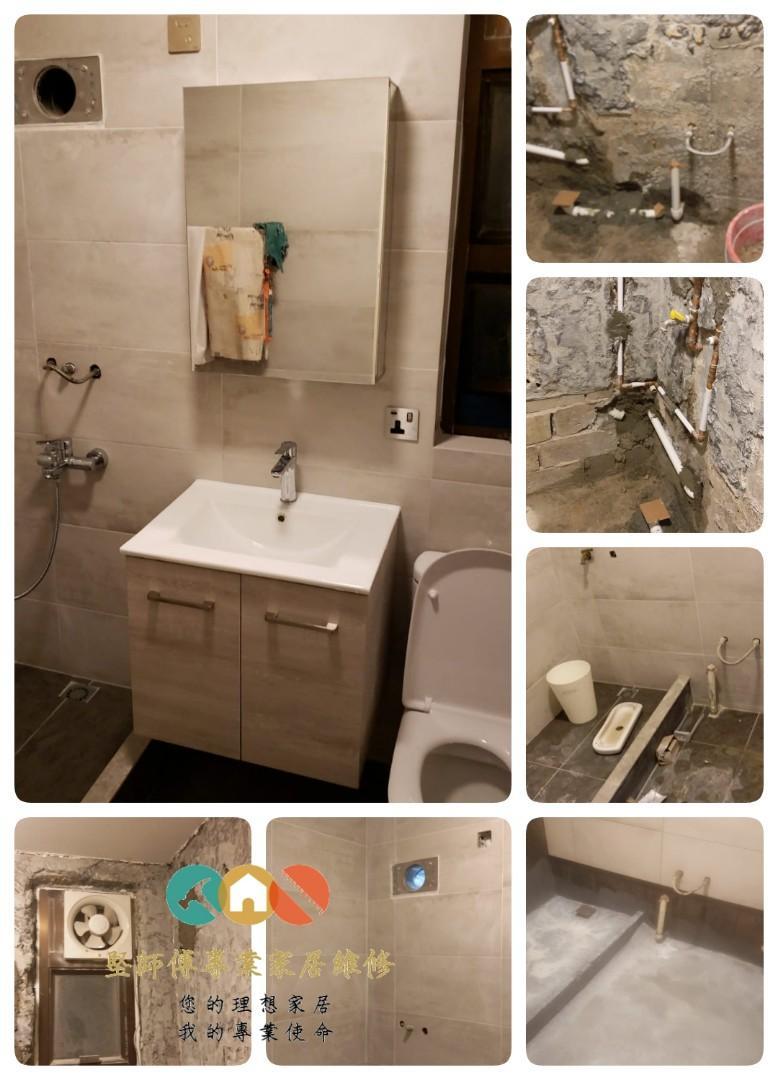 【堅師傅出擊】浴室打拆及翻新工程
