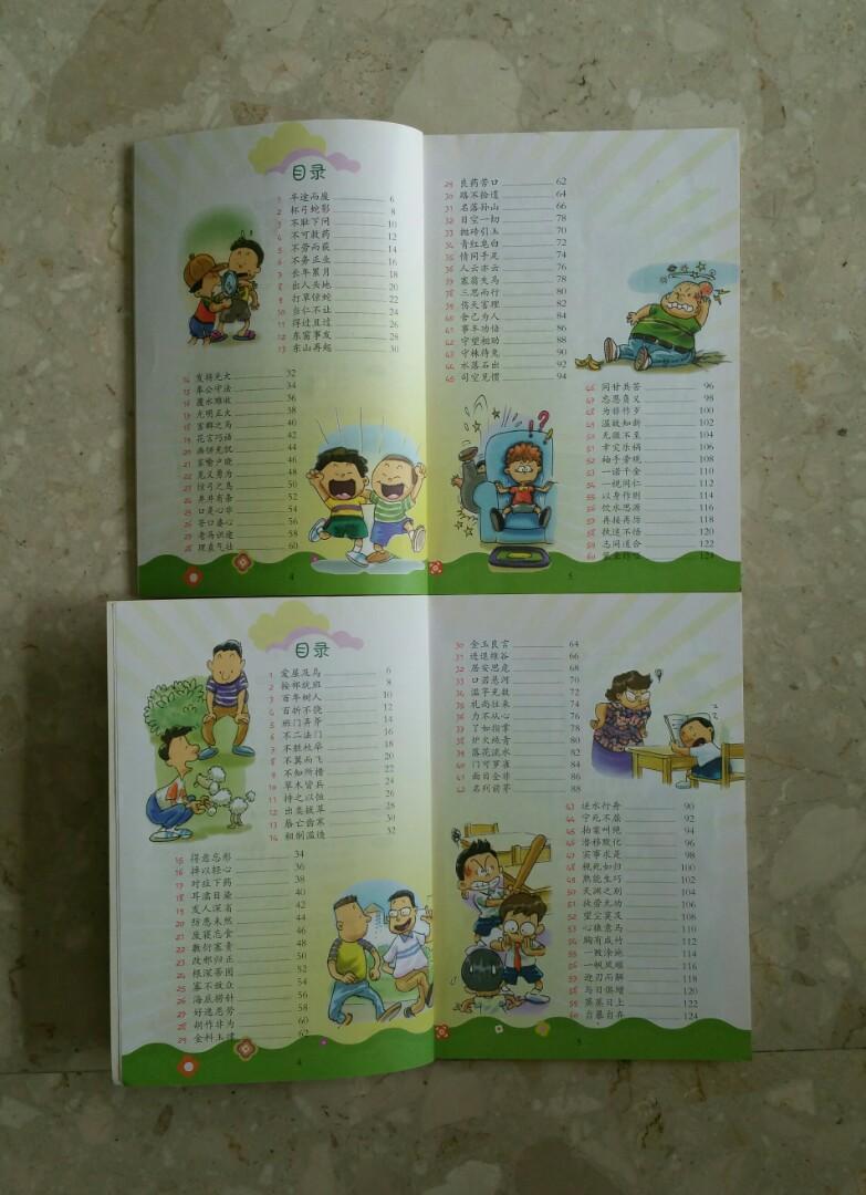 Chinese Book (2 books)