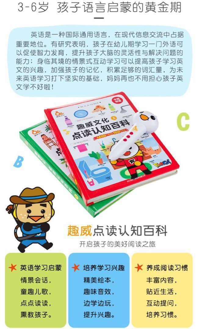 QuWay Chinese encyclopedia kids educational bilingual book