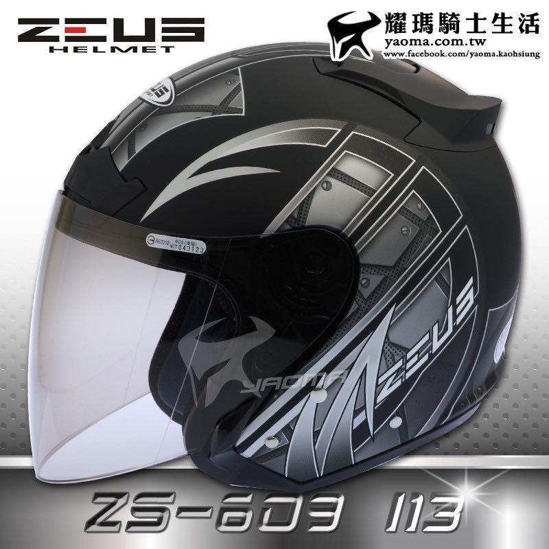 ZEUS ZS-609 I13 Helmet