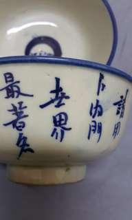 民初青花廣告碗一對。ICI 化工前身,卜内門化肥,總部設於上海,现廠房拱門仍䇄立。