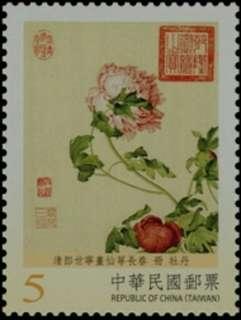 🚚 全新-仙萼長春(上輯)郵票A1