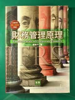🚚 財務管理原理 謝劍平著