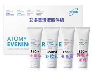 🚚 韓國連線艾多美Atomy 洗面乳卸妝乳去角質剝離式面膜