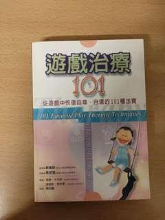 遊戲治療101