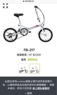 美利達 全新折疊腳踏車