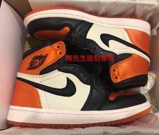 全新極罕 Nike air Jordan 1 silk 絲綢 碎籃 us9