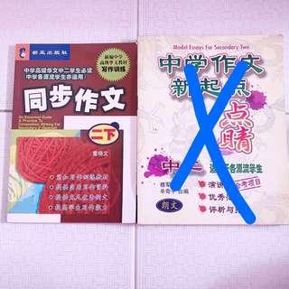 Sec Chinese Compo 作文 Guidebook