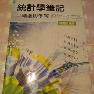 😄統計學筆記 精要與例解 新頁圖書#我要賣課本