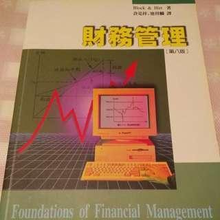 😄財務管理 第八版#我要賣課本