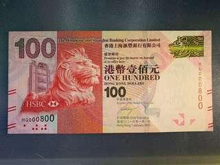 2013 HSBC $100 HG000800 UNC