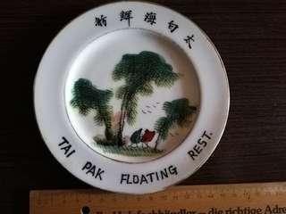 50年代 太白海鮮坊 瓷碟