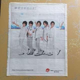 嵐 Arashi x 日本國家旅遊局 報紙切頁