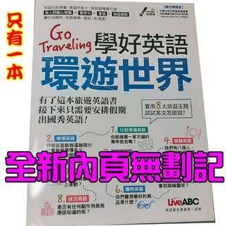 Go Traveling學好英語環遊世界【1書+1片DVD│希伯崙│LiveABC編輯群│全新│特價299元
