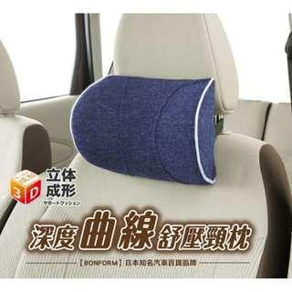 🚚 權世界@汽車用品 日本 BONFORM 車用慢回彈記憶棉 超柔軟透氣舒適 頸靠墊 頭枕 文青藍 B5686-15