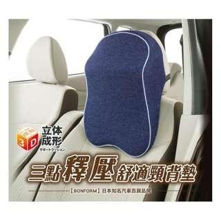 🚚 權世界@汽車用品 日本 BONFORM 車用慢回彈記憶棉 超柔軟透氣舒適 三點釋壓頸背墊 文青藍 B5686-18