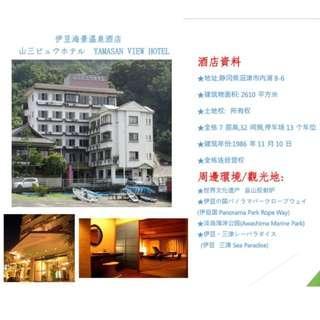 伊豆海景溫泉酒店