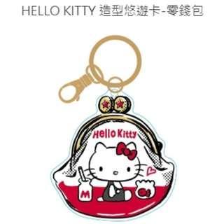 HELLO KITTY造型悠遊卡-零錢包 2019附鑰匙圈 全新空卡 三麗鷗 Sanrio 凱蒂貓 吉蒂貓 台灣限定