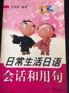 日常生活日語會話和用句(雙CD)