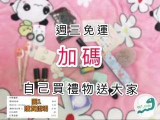 🚚 活動日期2/27-3/5 彩妝口紅唇膏保養衣服褲子