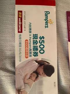 Pampers 惠康現金卷$100 5張