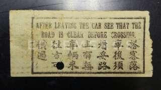 戰前香港頭等電車票