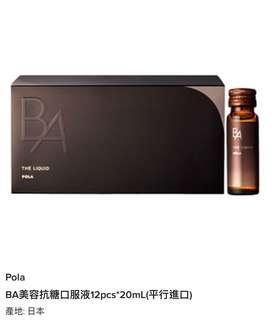 Pola BA 抗糖口服液12pcs*20mL 日本直送
