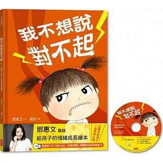 預訂:我不想說對不起:鄧惠文給孩子的情緒成長繪本(附故事朗讀CD+鄧醫師私房情緒祕方)