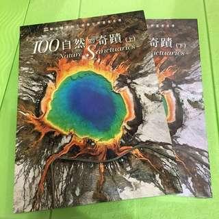 🚚 世界遺產巡禮-100自然的奇蹟(上下冊合售)