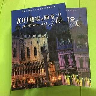 🚚 世界遺產巡禮-100藝術的殿堂(上下冊合售)