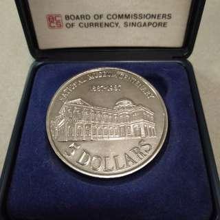 Duit syiling lama 1987 $5 Singapore National Museum